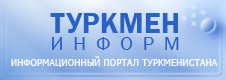 Информационный портал Туркменистана ТУРКМЕНинформ
