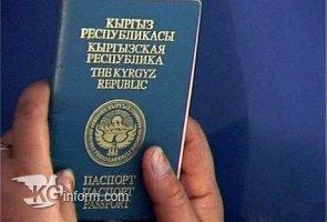 Выявлен факт незаконной выдачи паспорта иностранному гражданину